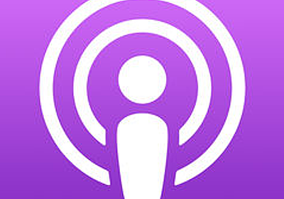 ポッドキャスト歴10年の僕が選ぶ英語のPodcast10選【決定版】 - 世界のねじを巻くブログ
