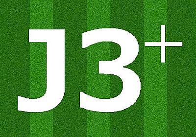 サッカーコラム J3 Plus+  日本のサッカー解説者(25名)を勝手に評価する (2009年版)