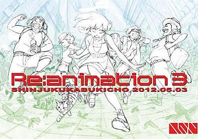 超都市型屋外音楽イベント『Re:animation-Rave In - CAMPFIRE (キャンプファイヤー)
