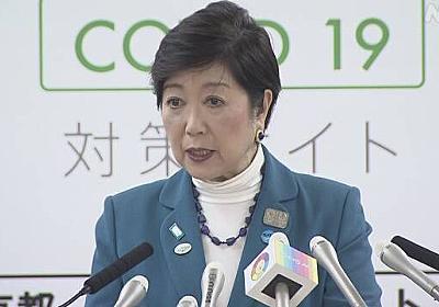 「感染爆発を抑止できるギリギリの局面」小池都知事 | NHKニュース