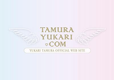 「田村ゆかり LOVE ♡ LIVE 2020」振替公演、払い戻しについて Information 田村ゆかり Official Web SiteⅠYUKARI TAMURA Official Web Site