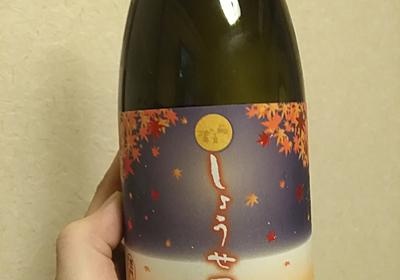 静岡県『正雪 純米大吟醸 秋あがり』はプレーンな味わいの端正な秋酒だ - しーたかの日本酒アーカイブ