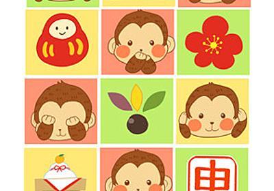 ⇒【無料】かわいいお猿さん年賀状