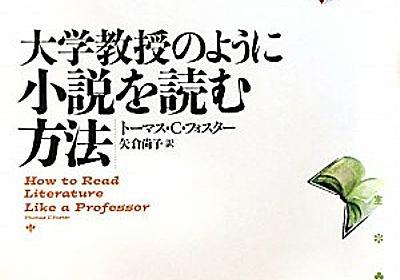 Amazon.co.jp: 大学教授のように小説を読む方法: トーマス・C.フォスター, HASH(0x7eb0fe8): Books