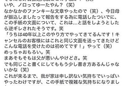 痛いニュース(ノ∀`) : 客「家族がノロに感染したのでキャンセル料払います」 旅館「お部屋も料理も全てムダになってしまいました」 - ライブドアブログ