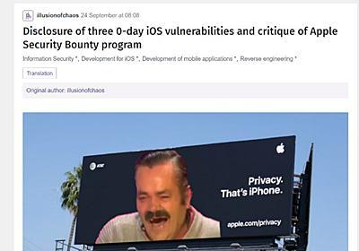 Appleの対応に不満噴出、反発した研究者が相次ぎゼロデイの脆弱性を公表