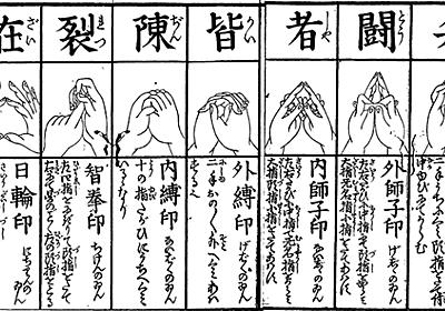 九字って何なん?:哲学ニュースnwk