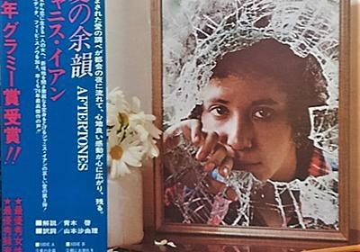 恋は盲目?『ジャニス・イアン(Janis Ian)/愛の余韻(Aftertones)』 - Flying Skynyrdのブログ