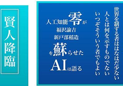 人工知能が書いた書籍「賢人降臨」発売 あえて無校正、「AIの未来感じて」 - ITmedia NEWS