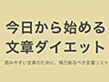 読みやすい文章のために、極力削るべき言葉リスト|桜川和樹|note