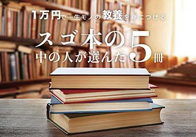 """スゴ本の中の人が選んだ、1万円で""""一生モノの教養""""を身につけるための5冊   マネ会"""