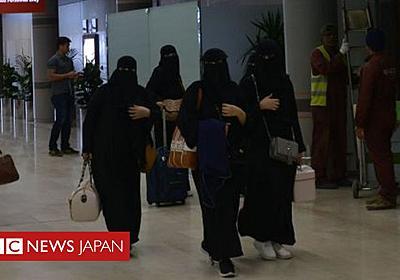 サウジ女性、男性の許可なく海外旅行が可能に  - BBCニュース