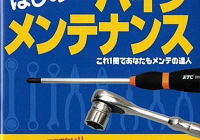 Amazon.co.jp: はじめてのバイクメンテナンス—これ1冊であなたもメンテの達人: Books