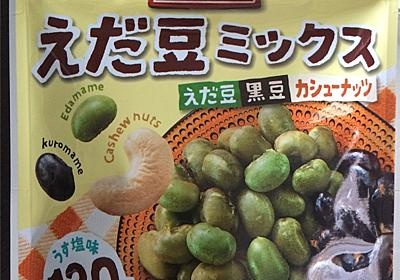 カルビーえだ豆ミックスは糖質制限おやつ! - 糖質制限で楽しくそして美しく。