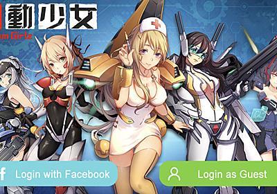 どう見てもギリギリアウトな「機動少女 -GundamGirls」にあらためて中国ゲームの深淵を見た - ねとらぼ