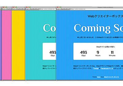 はてなブックマーク webデザインと準備中ページに関するzoocreamの