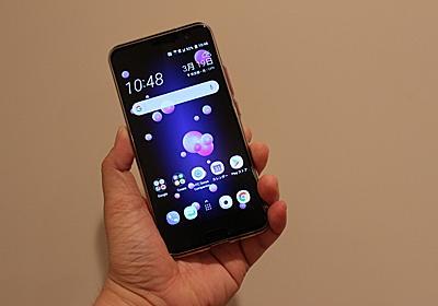 我慢をしなくていい優等生なSIMロックフリー端末「HTC U11」 - ケータイ Watch