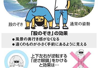 「股のぞき効果」研究 日本人2人にイグ・ノーベル賞:朝日新聞デジタル