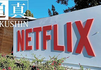 動画配信するのは「エンタメ」 Netflix・ディズニー競う: 日本経済新聞