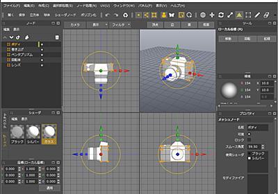 「XISMO」軽快で無料の3Dモデリングソフト - 窓の杜