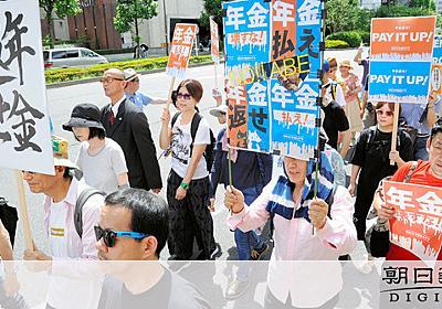 「生活できる年金払え」日比谷でデモ 政府の対応に抗議:朝日新聞デジタル