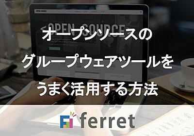 【10選】オープンソースのグループウェアツールをうまく活用する方法|ferret [フェレット]