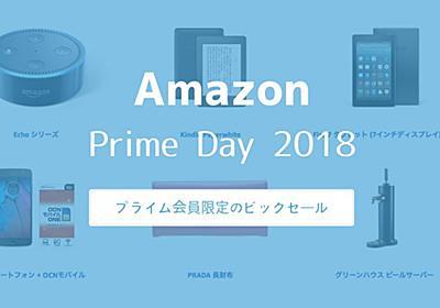 【2018年版】Amazonプライムデーはいつ?開催日時・おすすめ商品・セール内容【まとめ】 - WAROCOM