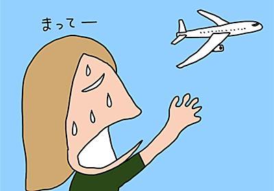 空港で「やばい!」ってなったことを募集します :: デイリーポータルZ