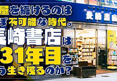 本屋を続けるのはほぼ不可能な時代。「長崎書店」は131年目をどう生き残るのか? - イーアイデムの地元メディア「ジモコロ」