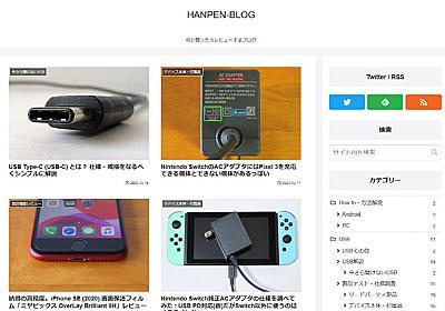 HanpenBlog