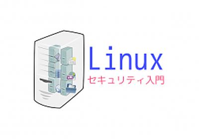 systemd編~サーバーで不要なものは動かさない~ – Linuxセキュリティ入門(1) | さくらのナレッジ