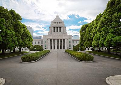 矛盾しながら腐敗し続ける日本政府 - 読む国会