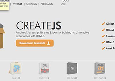 リッチなHTML5コンテンツのためのフレームワーク「CreateJS」が公式サイトを公開 | ClockMaker Blog
