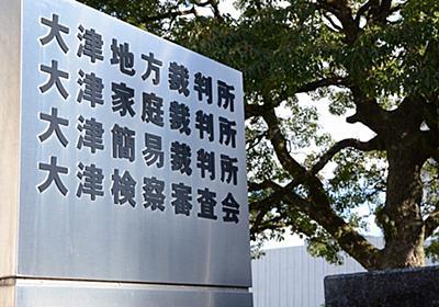 元看護助手「再審無罪、間違いといわれ怒り」 国賠訴訟で滋賀県主張 | 毎日新聞