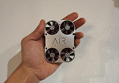 自撮り棒はもう古い!? セルフィーのための飛行型カメラ「AirSelfie」が予約受付中! - 価格.comマガジン