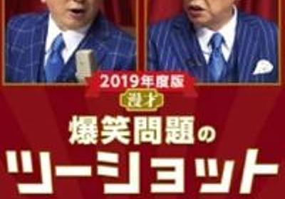 爆笑問題・太田、長渕剛が南こうせつとデュエットしたことを山田雅人が喜ぶも「まともに歌う長渕が帰ってきた!」と発言していて驚く