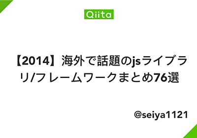 【2014】海外で話題のjsライブラリ/フレームワークまとめ76選 - Qiita