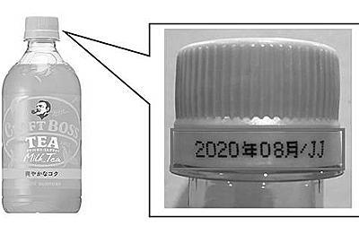 下痢のおそれ|サントリー「クラフトボス ミルクティ」約170万本自主回収 | Select Japan Closet
