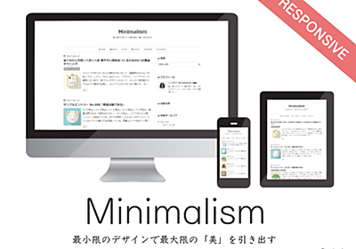 シンプルで美しいはてなブログの新テーマ「Minimalism」を公開しました。 - ひつじの雑記帳