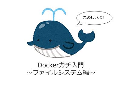 イケてるエンジニアになろうシリーズ 〜Dockerガチ入門編〜 - もろず blog