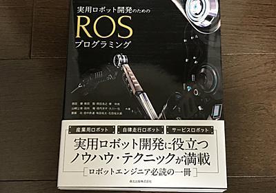 「実用ロボット開発のためのROSプログラミング」を読みながらROSに関して知識を整理 - karaage. [からあげ]
