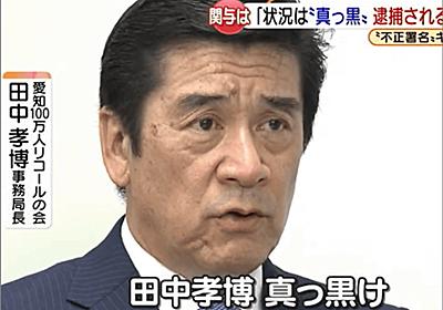 「署名偽造バイト」発注書は田中事務局長が出したと発覚、「指示をしていないし、責任はない」は全部嘘でした | Buzzap!