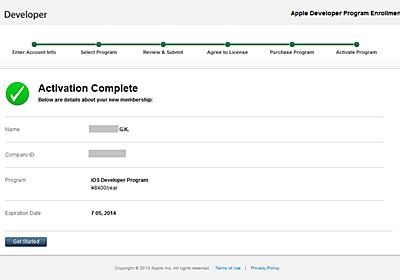 合同会社を設立してiOS Developer Programに法人登録するまでの流れをまとめました(2013年春現在) - pirosapの備忘録