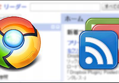 あなたのGoogleリーダーを超便利にするChrome拡張機能11個まとめ | フリーソフト,Windows PC活用情報局