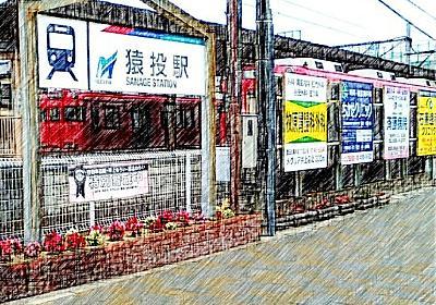 所用で豊田市に行ったついでに猿投駅周辺をあてもなく歩いた(前編) - しいたげられたしいたけ