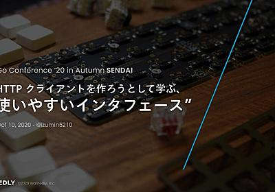 HTTP クライアントを作ろうとして学ぶ、使いやすいインタフェース / #GoCon_Sendai 2020 - Speaker Deck