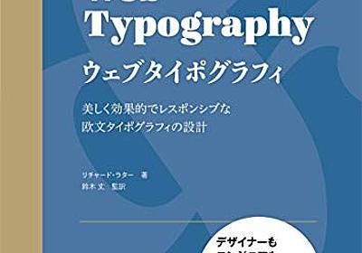 Amazon.co.jp: ウェブタイポグラフィ─美しく効果的でレスポンシブな欧文タイポグラフィの設計: リチャード・ラター (著), 鈴木丈 (監修), Bスプラウト (翻訳): Books