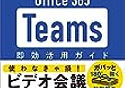 Microsoft Teams のオンライン授業でグループワーク(ブレークアウトルームのような) - 樋口三郎の授業情報@龍谷大学先端理工学部数理・情報科学課程