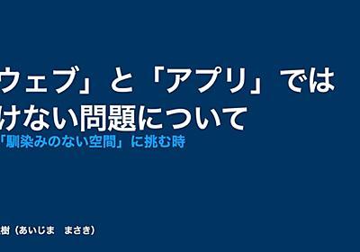 「ウェブ」と「アプリ」では解けない問題について 相島雅樹 note