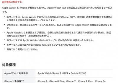 ソフトバンク、iPhoneとApple Watch Series 3(GPS + Cellularモデル)とで同じ電話番号を利用できる「オプションサービス」を発表 | NEWS | Macお宝鑑定団 blog(羅針盤)